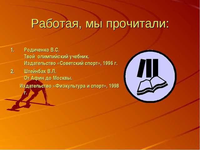 Работая, мы прочитали: Родиченко В.С. Твой олимпийский учебник. Издательство...