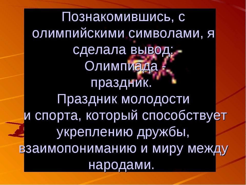 Познакомившись, с олимпийскими символами, я сделала вывод: Олимпиада - праздн...