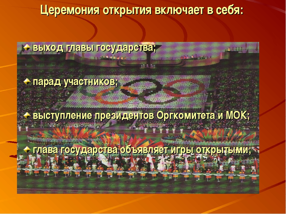 Церемония открытия включает в себя: выход главы государства; парад участников...