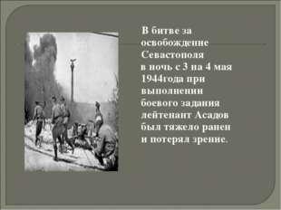 В битве за освобождение Севастополя в ночь с 3 на 4 мая 1944года при выполне