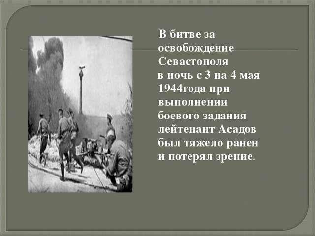 В битве за освобождение Севастополя в ночь с 3 на 4 мая 1944года при выполне...