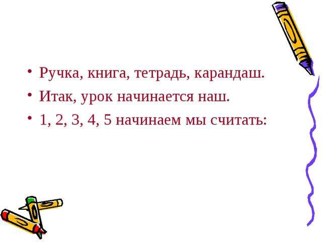 Ручка, книга, тетрадь, карандаш. Итак, урок начинается наш. 1, 2, 3, 4, 5 нач...