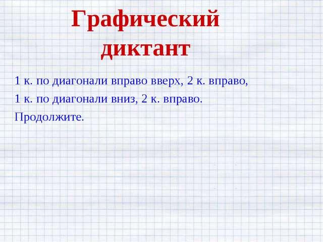 Графический диктант 1 к. по диагонали вправо вверх, 2 к. вправо, 1 к. по диаг...