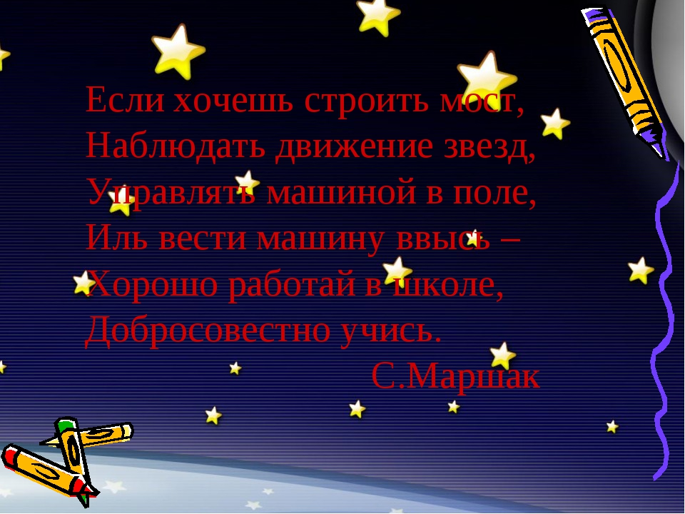 Если хочешь строить мост, Наблюдать движение звезд, Управлять машиной в поле,...