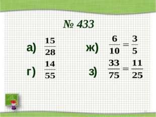 № 433 а) ж) г) з) *