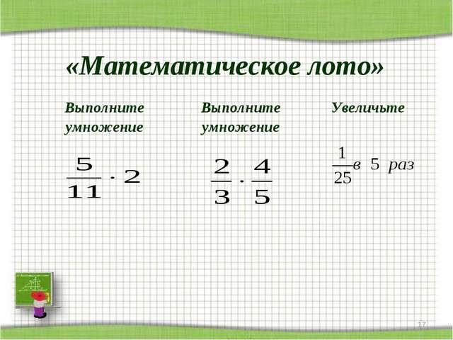 «Математическое лото» * Выполните умножениеВыполните умножениеУвеличьте