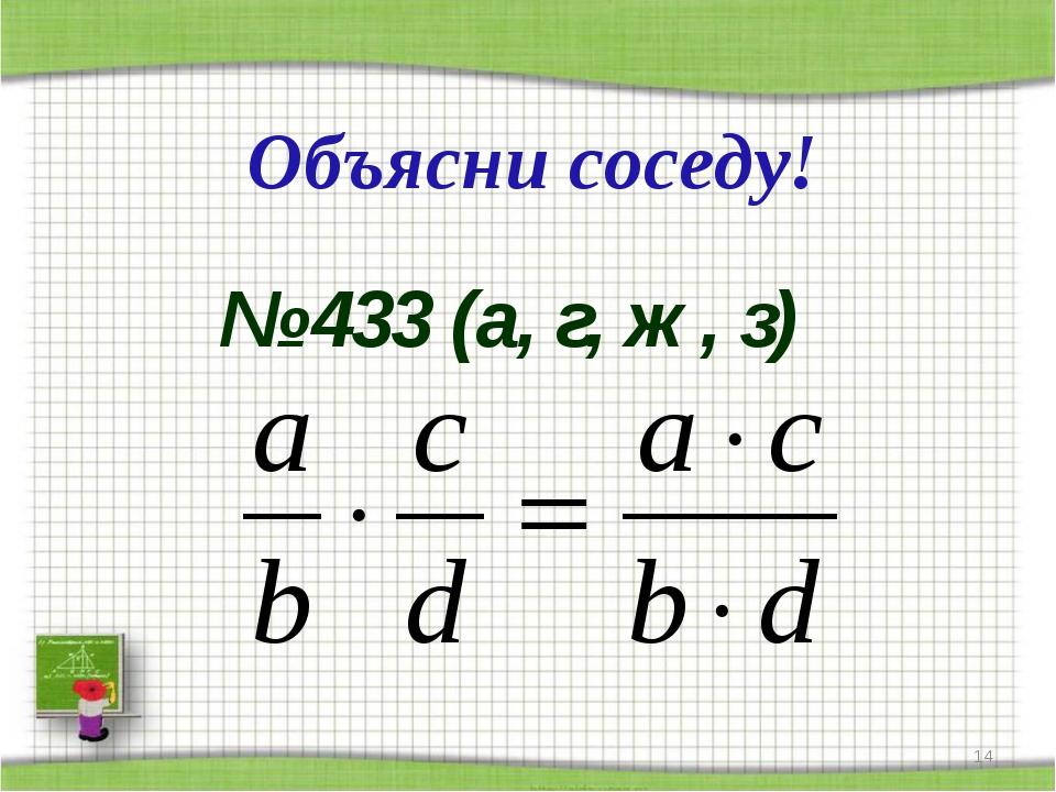 Объясни соседу! № 433 (а, г, ж, з) *