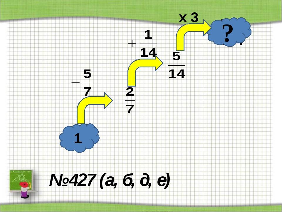 ? 1 х 3 № 427 (а, б, д, е)