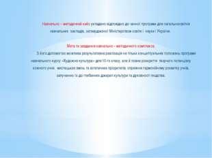 Навчально – методичний кейс укладено відповідно до чинної програми для загал