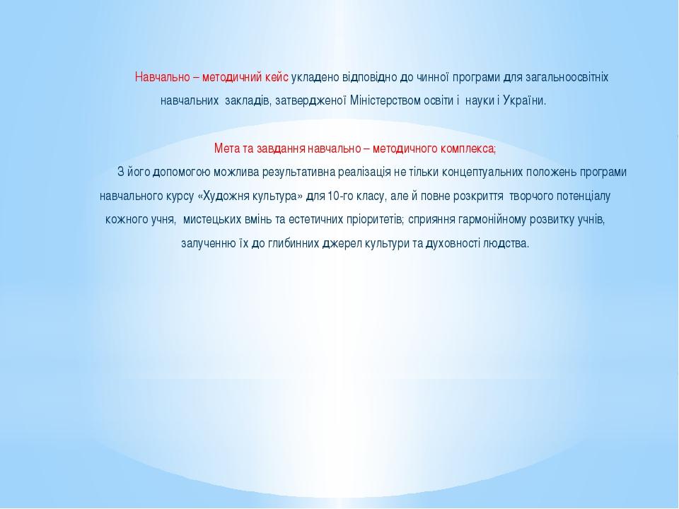 Навчально – методичний кейс укладено відповідно до чинної програми для загал...