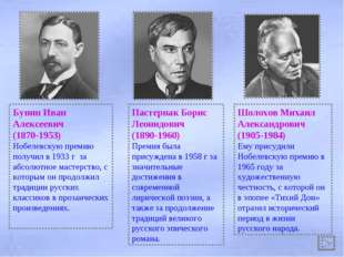 Бунин Иван Алексеевич (1870-1953) Нобелевскую премию получил в 1933 г за абсо