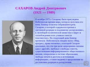 В октябре 1975 г Сахарову была присуждена Нобелевская премия мира, которую по
