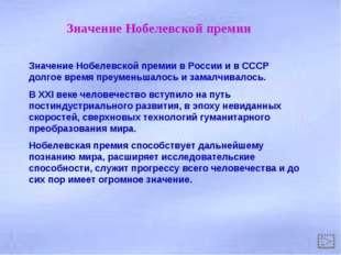 Значение Нобелевской премии Значение Нобелевской премии в России и в СССР дол