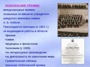 НОБЕЛЕВСКИЕ ПРЕМИИ- международные премии, названные по имени их учредителя шв