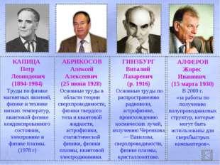 КАПИЦА Петр Леонидович (1894-1984) Труды по физике магнитных явлений, физике