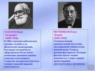 ПАВЛОВ Иван Петрович (1849-1936) В 1904 г получил нобелевскую премию за работ