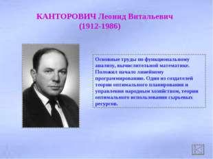 КАНТОРОВИЧ Леонид Витальевич (1912-1986) Основные труды по функциональному
