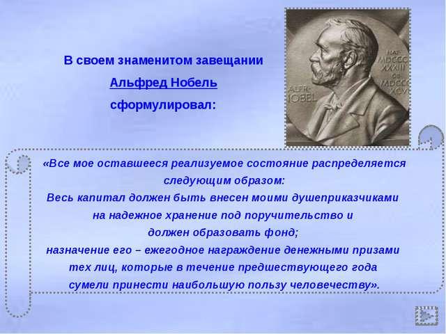 В своем знаменитом завещании Альфред Нобель сформулировал: «Все мое оставшеес...