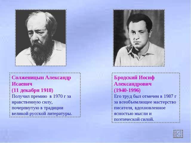 Солженицын Александр Исаевич (11 декабря 1918) Получил премию в 1970 г за нра...