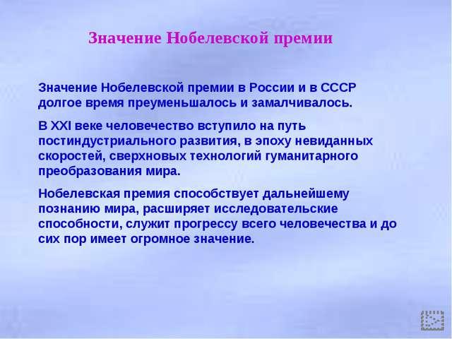Значение Нобелевской премии Значение Нобелевской премии в России и в СССР дол...