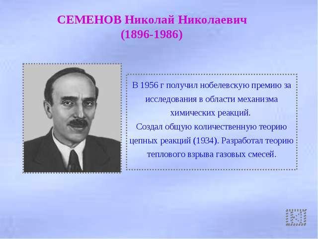 СЕМЕНОВ Николай Николаевич (1896-1986) В 1956 г получил нобелевскую премию...