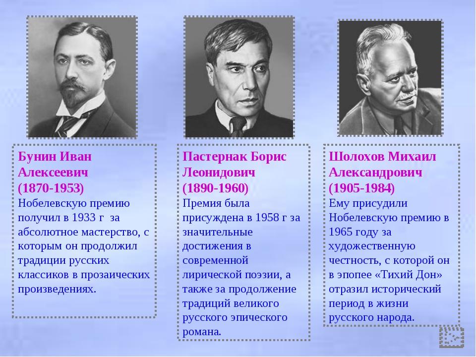 Бунин Иван Алексеевич (1870-1953) Нобелевскую премию получил в 1933 г за абсо...