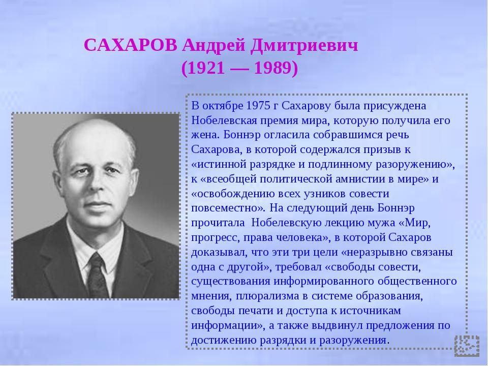 В октябре 1975 г Сахарову была присуждена Нобелевская премия мира, которую по...