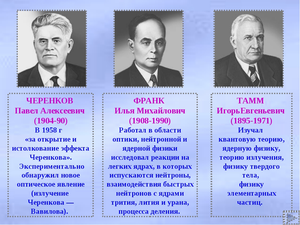 ЧЕРЕНКОВ Павел Алексеевич (1904-90) В 1958 г «за открытие и истолкование эффе...