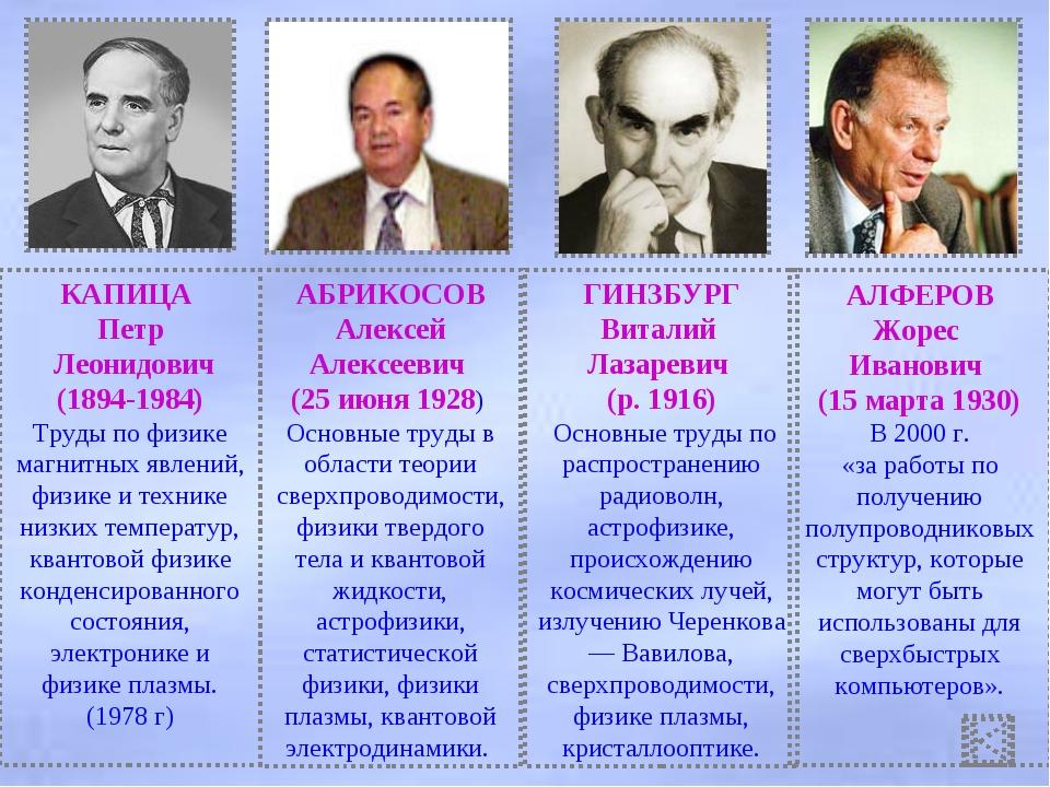 КАПИЦА Петр Леонидович (1894-1984) Труды по физике магнитных явлений, физике...