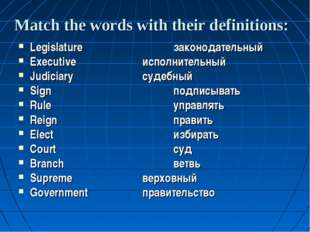 Match the words with their definitions: Legislatureзаконодательный Executi
