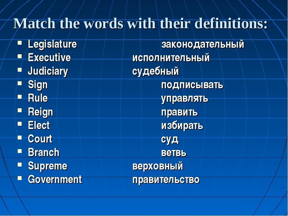Match the words with their definitions: Legislatureзаконодательный Executi...