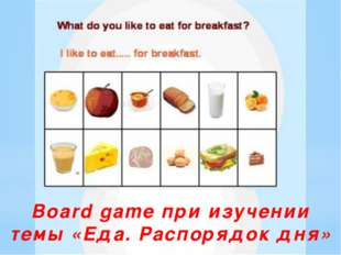 Board game при изучении темы «Еда. Распорядок дня»