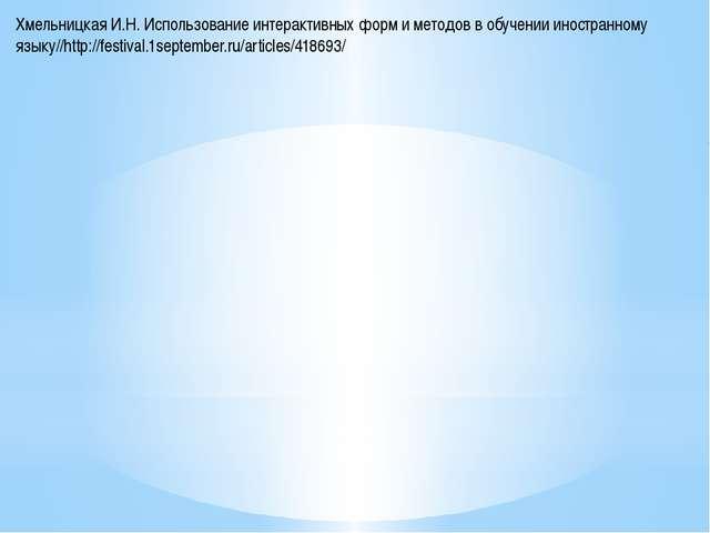 Хмельницкая И.Н. Использование интерактивных форм и методов в обучении иностр...
