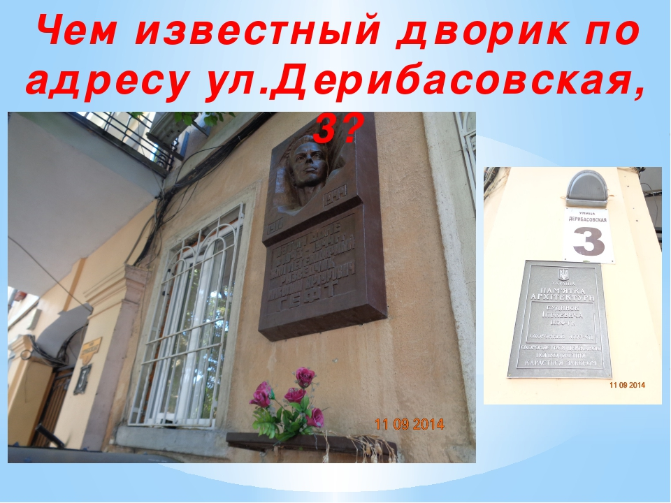 Чем известный дворик по адресу ул.Дерибасовская, 3?