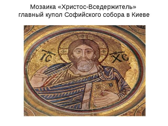 Мозаика «Христос-Вседержитель» главный купол Софийского собора в Киеве