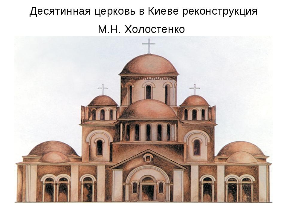 Десятинная церковь в Киеве реконструкция М.Н. Холостенко