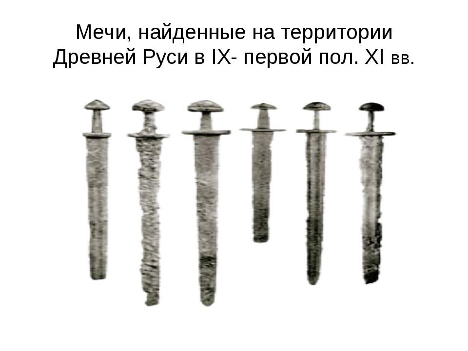 Мечи, найденные на территории ДревнейРусив IX- первой пол.XIвв.
