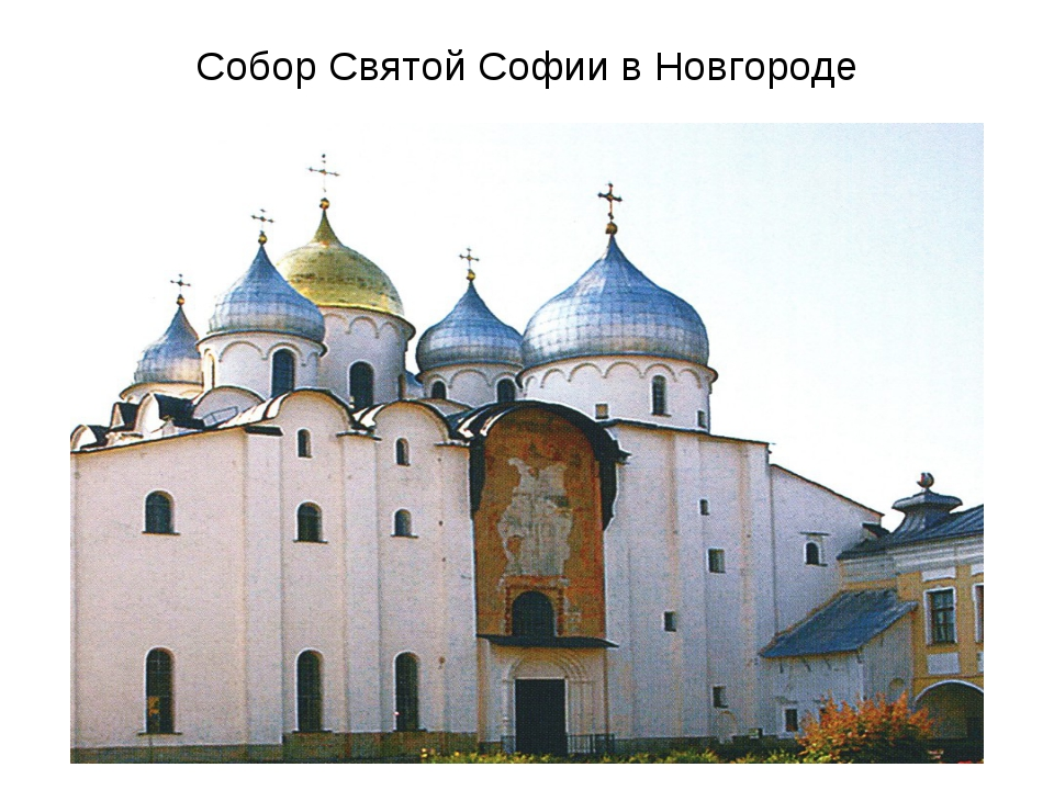 Собор Святой Софии в Новгороде