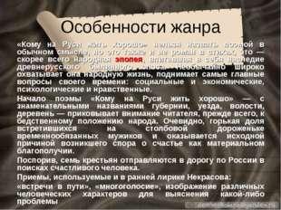 Особенности жанра «Кому на Руси жить хорошо» нельзя назвать поэмой в обычном