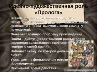 Идейно-художественная роль «Пролога» Знакомит с правдоискателями: мужики врем