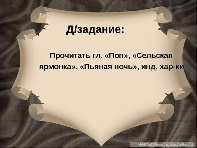 Д/задание: Прочитать гл. «Поп», «Сельская ярмонка», «Пьяная ночь», инд. хар-ки