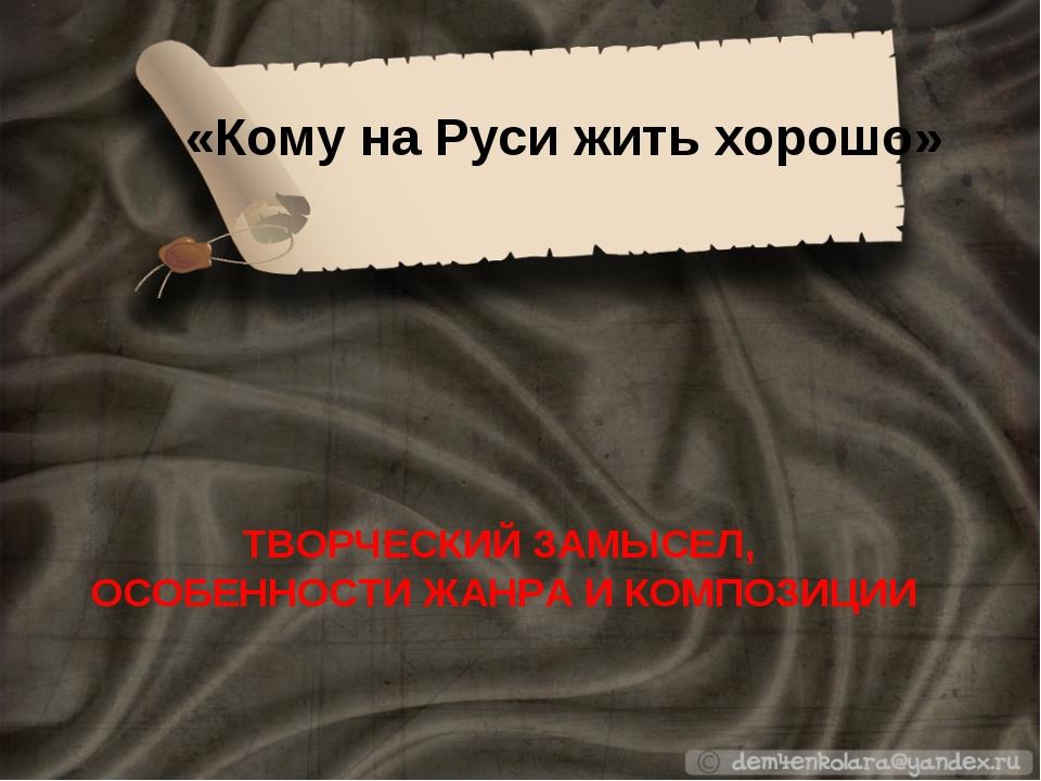 «Кому на Руси жить хорошо» ТВОРЧЕСКИЙ ЗАМЫСЕЛ, ОСОБЕННОСТИ ЖАНРА И КОМПОЗИЦИИ