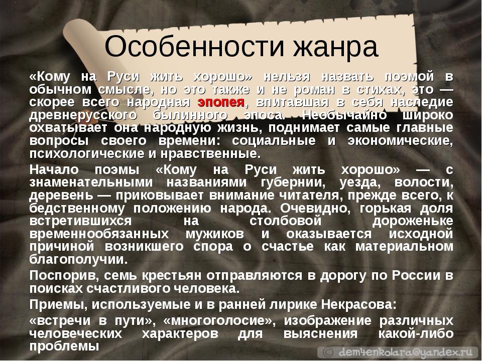 Особенности жанра «Кому на Руси жить хорошо» нельзя назвать поэмой в обычном...