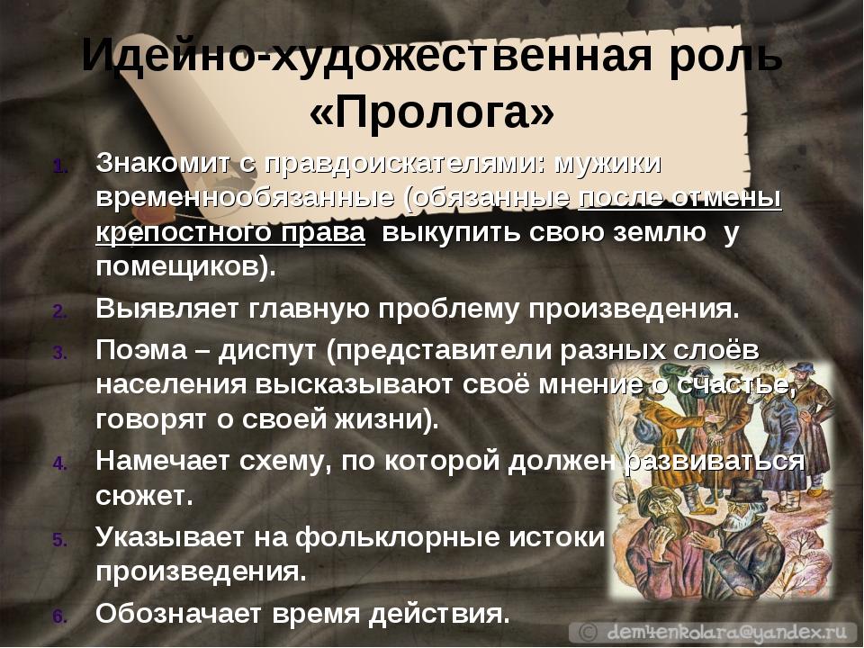 Идейно-художественная роль «Пролога» Знакомит с правдоискателями: мужики врем...