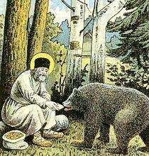 серафим кормит медведя.jpg
