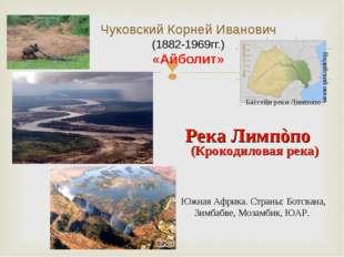Чуковский Корней Иванович (1882-1969гг.) «Айболит» Бассейн реки Лимпопо Река