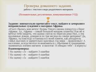 Задание: внимательно прочитайте текст, найдите и зачеркните неправильные сужд