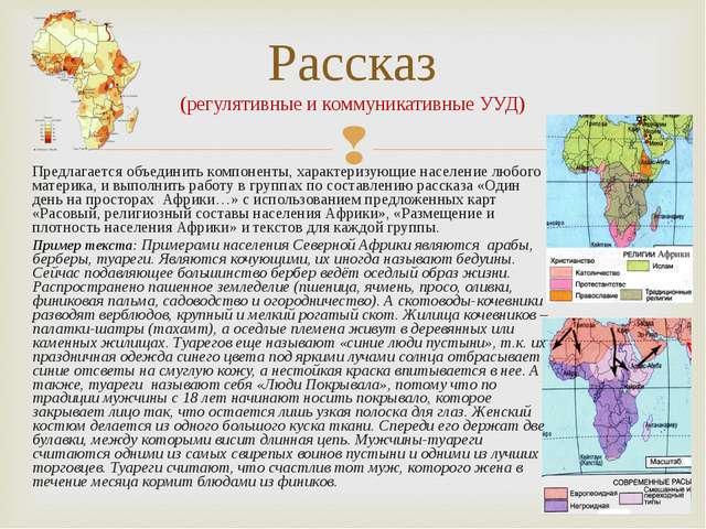 Предлагается объединить компоненты, характеризующие население любого материка...