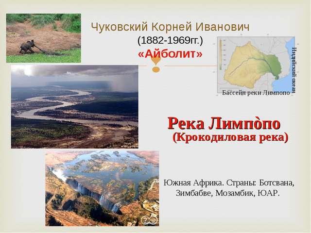 Чуковский Корней Иванович (1882-1969гг.) «Айболит» Бассейн реки Лимпопо Река...