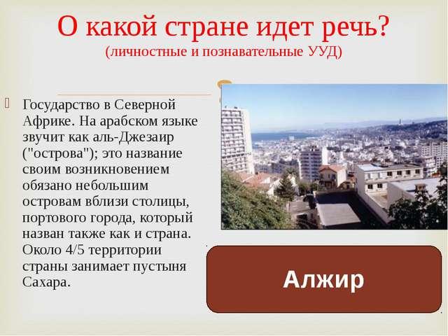 О какой стране идет речь? (личностные и познавательные УУД) Государство в Сев...